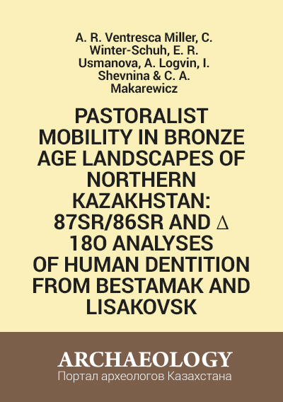 Обложка Pastoralist Mobility in Bronze Age Landscapes of Northern Kazakhstan: 87Sr/86Sr and δ 18O Analyses of Human Dentition from Bestamak and Lisakovsk