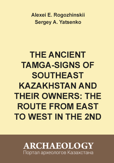 Обложка The Ancient Tamga-Signs of Southeast Kazakhstan and Their Owners: The Route from East to West in the 2nd Century BCE – 2nd Century CE
